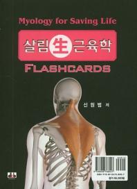 살림 근육학(카드)