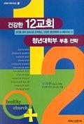 건강한 12교회 청년대학부 부흥 전략(교회와목회 33)