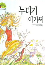 기탄 풍뎅이 그림책 누더기 아가씨