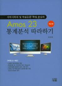 석박사학위 및 학술논문 작성 중심의 Amos 23 통계분석 따라하기