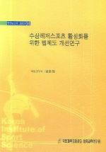 수상레저스포츠 활성화를 위한 법제도 개선연구