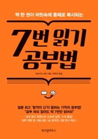 책 한 권이 머릿속에 통째로 복사되는 7번 읽기 공부법