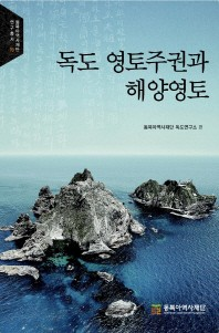 독도 영토주권과 해양영토
