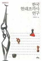 한국 현대조각사 연구