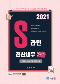 2021년 S라인 전산세무 2급