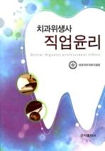 치과위생사 직업윤리