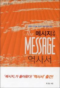 메시지 구약 역사서