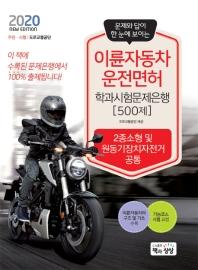 이륜자동차 운전면허 학과시험문제은행 500제(2020)