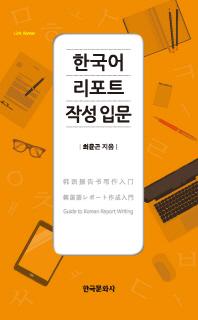 한국어 리포트 작성 입문