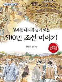 청계천 다리에 숨어 있는 500년 조선 이야기
