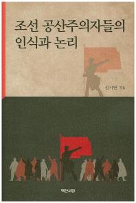 조선 공산주의자들의 인식과 논리