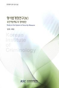 형사법 개정연구. 4: 보안처분제도의 정비방안