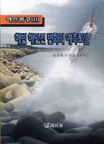 해빈 해안선 변화의 예측모델