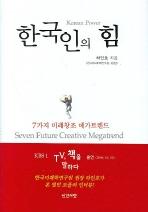 한국인의 힘