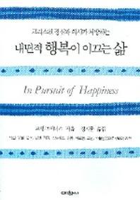 내면적 행복이 이끄는 삶