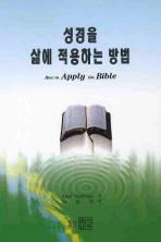 성경을 삶에 적용하는 방법