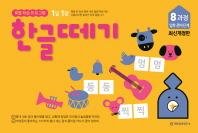 1일 1장 한글떼기 8과정 입학 준비 단계