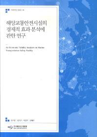 해양교통안전시설의 경제적 효과 분석에 관한 연구