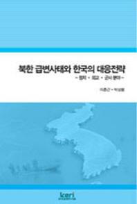 북한 급변사태와 한국의 대응전략