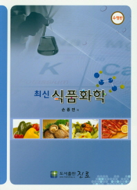 최신 식품화학