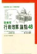 일본의 행정개혁논점 48