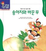 송아지와 바꾼 무 (한국전래동화 8)