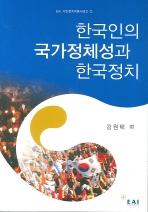 한국인의 국가정체성과 한국정치
