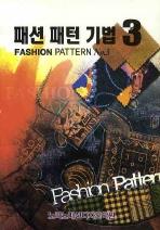 패션 패턴 기법. 3