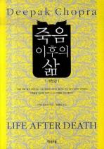 죽음 이후의 삶