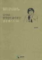김기덕의 한국인이 좋아하는 팝송베스트100