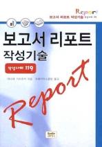 보고서 리포트 작성기술 작성사례 119