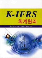 K IFRS 회계원리