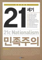 21세기 민족주의: 재생의 담론