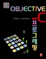 오브젝티브-C 프로그래밍