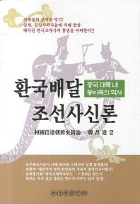환국배달 조선사신론