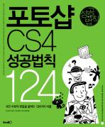 포토샵 CS4 성공법칙 124
