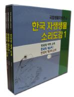 한국 자생생물 소리도감. 1 세트