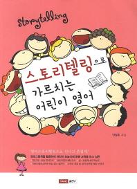 스토리텔링으로 가르치는 어린이 영어