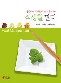 식생활 관리