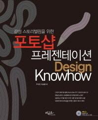 감성 스토리텔링을 위한 포토샵 프레젠테이션 Design Knowhow