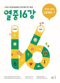 열중 16강 독해+문법 Level. 1