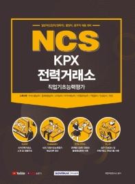 NCS KPX 전력거래소 직업기초능력평가(2021)