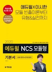 에듀윌 NCS 모듈형 기본서(2020)