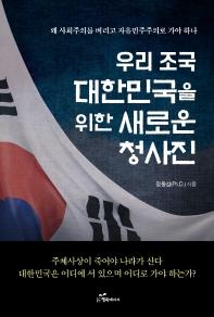 우리 조국 대한민국을 위한 새로운 청사진