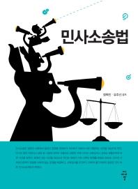 민사소송법