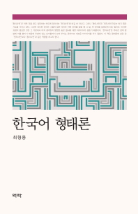 한국어 형태론