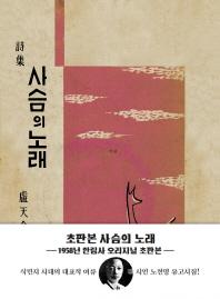 사슴의 노래(초판본)(1958년 한림사 오리지널 초판본)