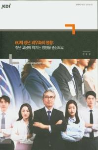 60세 정년 의무화의 영향: 청년 고용에 미치는 영향을 중심으로