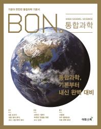 본(BON) 고등 통합과학(2021)