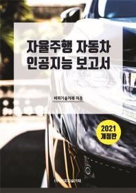자율주행 자동차 인공지능 보고서(2021)
